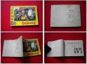 《森林里的房子》格林童话,辽美1988.3一版一印2万册,7099号,连环画