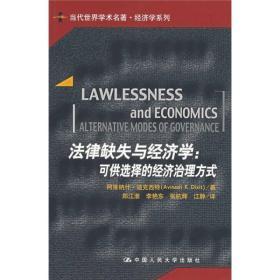 法律缺失与经济学:可供选择的经济治理方式