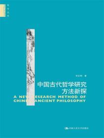 中国古代哲学研究方法新探/哲学文库