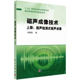 """磁声成像技术(上册):超声检测式磁声成像/""""十二五""""国家重点图书出版规划项目·现代声学科学与技术丛书"""