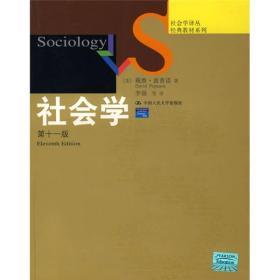 社会学:(第十一版)