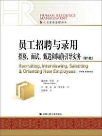 员工招聘与录用:招募、面试、甄选和岗前引导实务(第5版)