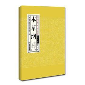中国书籍国学馆:本草纲目