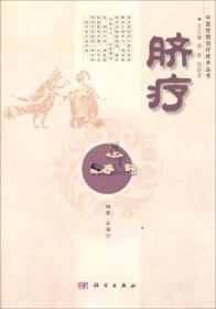 中医优势治疗技术丛书:脐疗