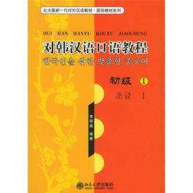 對韓漢語口語教程(初級1)
