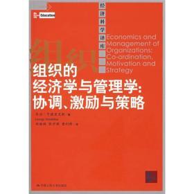 组织的经济学与管理学:协调 激励与策略(cz)