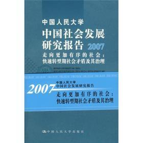 中国人民大学中国社会发展研究报告(2007)