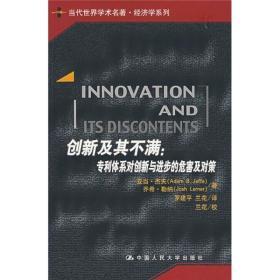 【二手包邮】创新及其不满(专利体系对创新与进步的危害及对策)