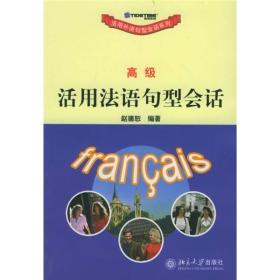 活用法语句型会话。高级