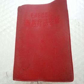 新医疗法手册(林彪题词代毛语录和相片,还有最高指示)
