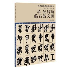 清吴昌硕临石鼓文册