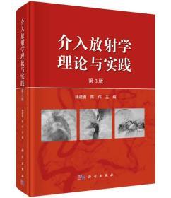 介入放射学理论与实践(第三版)