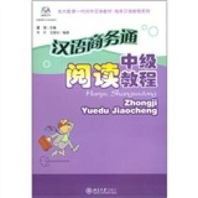 北大版新一代对外汉语教材·商务汉语教程系列·汉语商务通:中级阅读教程