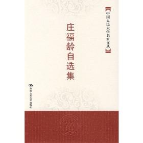 庄福龄自选集——中国人民大学名家文丛