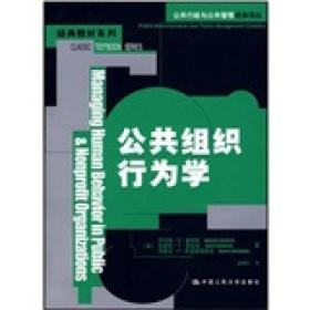 二手书八成新公共组织行为学登哈特 赵丽江 译中国人民大学出版社9787300083384