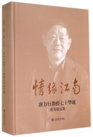 情缘江南:唐力行教授七十华诞庆寿论文集