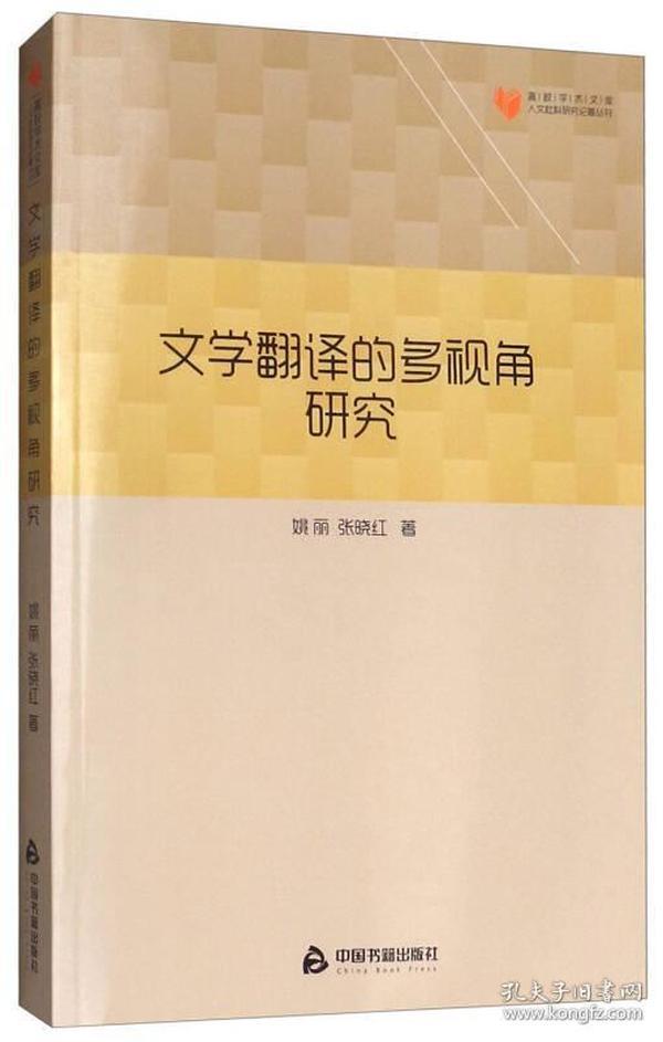 文学翻译的多视角研究