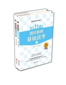 大师三人行-国际象棋基础习题库:国际象棋基础战术(套装共2册)
