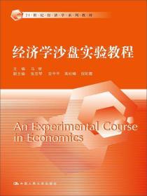 经济学沙盘实验教程/21世纪经济学系列教材