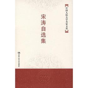 宋涛自选集——中国人民大学名家文丛