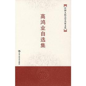高鸿业自选集/中国人民大学名家文丛