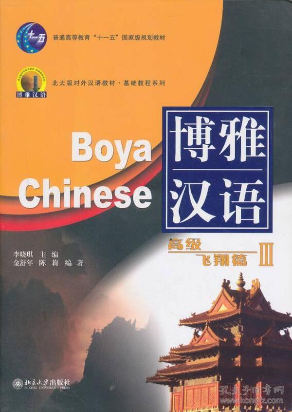 博雅汉语 高级飞翔篇 III
