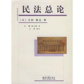 法学精品教科书译丛-民法总论