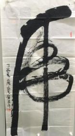 庞宪伯 草书 一字画虎 四尺横幅 P01-104