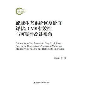 流域生态系统恢复价值评估:CVM有效性与可靠性改进视角(国家社科基金后期资助项目)