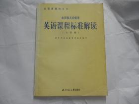 英语课程标准解读(实验稿)