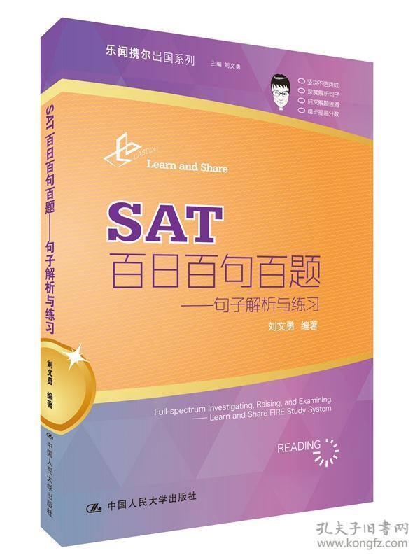 SAT百日百句百题:句子解析与练习