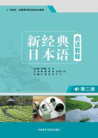 新经典日本语会话教程(第2册)