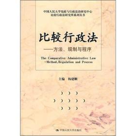 比较行政法:方法、规制与程序  集结了2006年中国行政法学界比较行政法研究的重要成果,反映了相关问题的研究在域外的发展历程和最新动向,探索和开拓了一种新的思维理路一以问题为轴心的比较行政法研究方法。这种研究方法不同于以国别为线索的平面比较法,具有精到、深刻而资料丰富的动态考察之特点。《比较行政法:方法、规制与程序》尽量运用原版文献资料,以多维、发展的视角,围绕着比较行政法的方法论、行政规制和