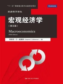 宏观经济学(第五版)/经济科学译丛