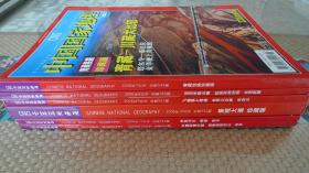 中国国家地理   2006年7--12期6本