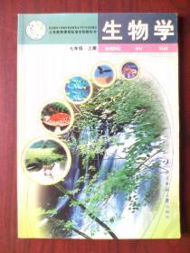 初中生物课本七年级上册,初中生物7年级上册2003年3版,北京师大版