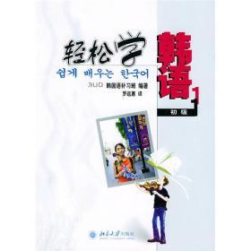 轻松学韩语初级1韩国语补习班编北京大学出版社9787301079249