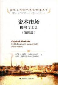 送书签zi-9787300211824-资本市场:机构与工具(第四版)