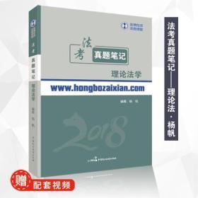 2018年宏博法考杨帆理论法学真题笔记