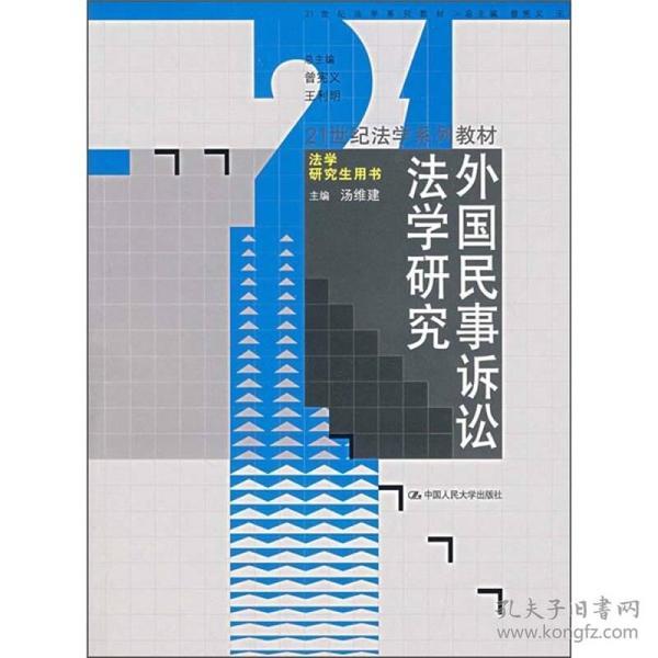 21世经法学系列教材·法学研究生用书:外国民事诉讼法学研究