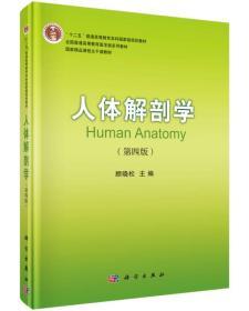 送书签lt-9787030416360-人体解剖学(第四版)