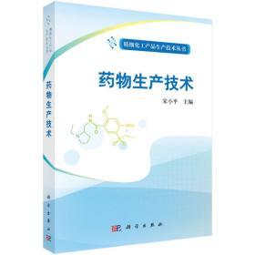 药物生产技术