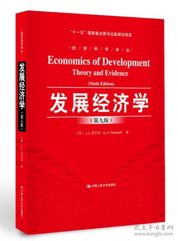 发展经济学-(第九版) 9787300211930