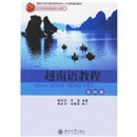 越南语教程(第4册)傅成劼