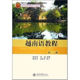 越南语教程(第三册)/北京高等教育精品教材