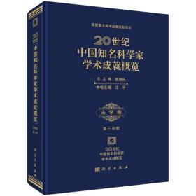 20世纪中国知名科学家学术成就概览·法学卷·第三分册:20世纪中国知名科学家学术成就概览