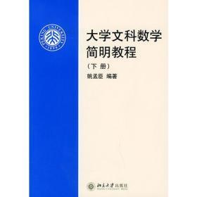 大学文科数学简明教程(下册)_