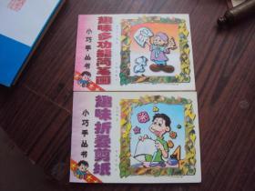 小巧手丛书(趣味多功能简笔画.趣味折叠剪纸)两本合售