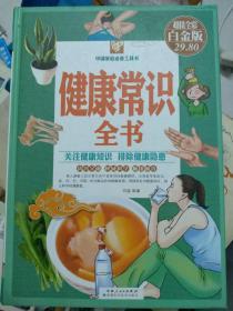 健康常识全书