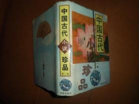 中国古代小说珍品 第一卷